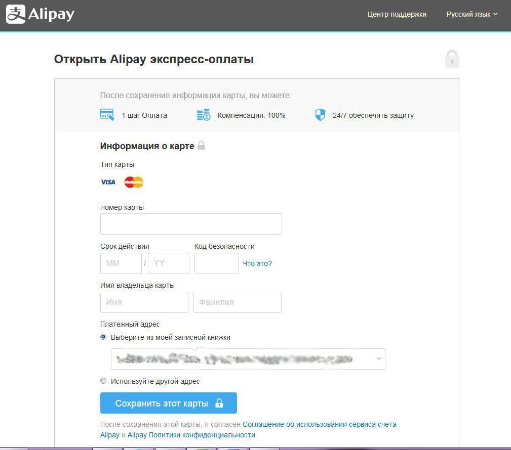 Добавление карты в Alipay